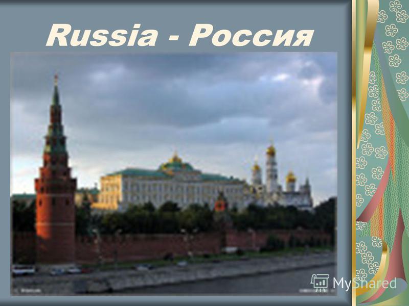 Russia - Россия