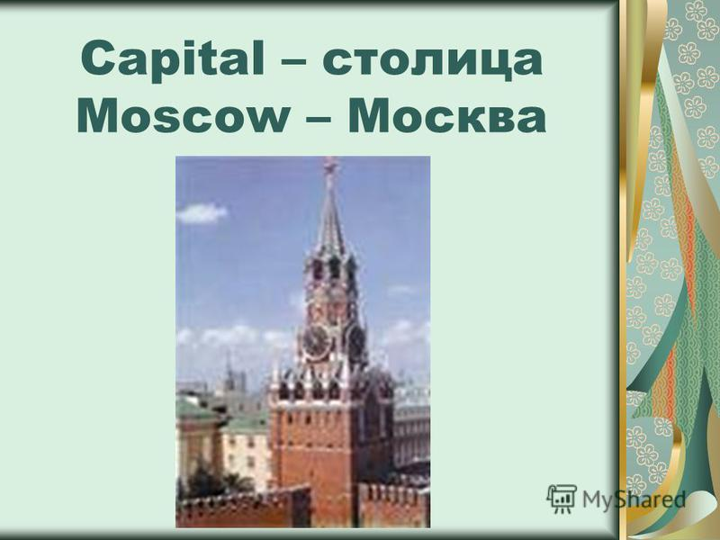 Capital – столица Moscow – Москва