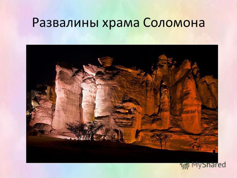 Развалины храма Соломона