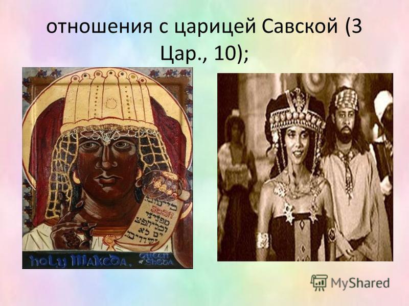 отношения с царицей Савской (3 Цар., 10);