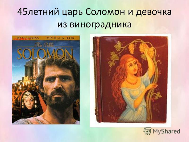 45 летний царь Соломон и девочка из виноградника