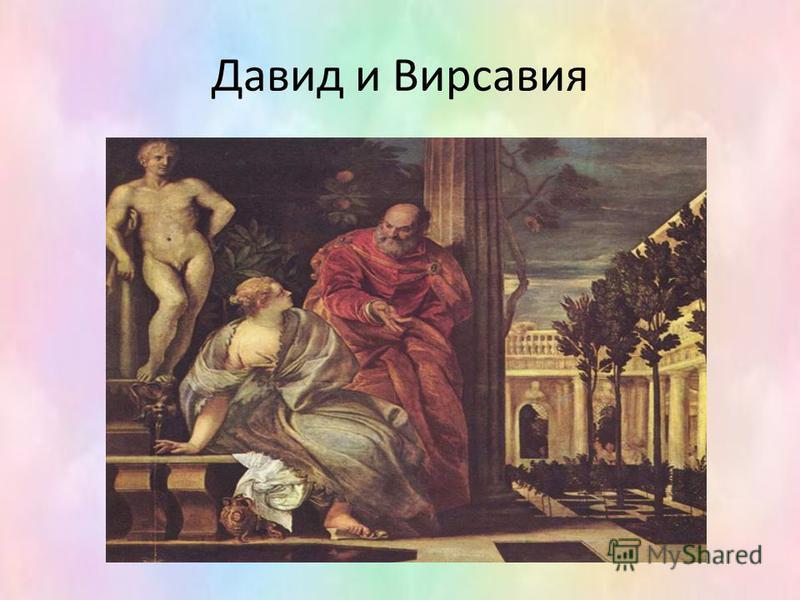 Давид и Вирсавия