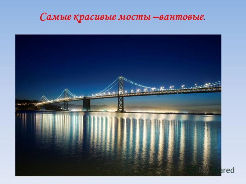 Самые красивые мосты –вантовые.