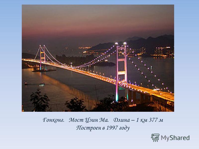 Гонконг. Мост Цзин Ма. Длина – 1 км 377 м Построен в 1997 году