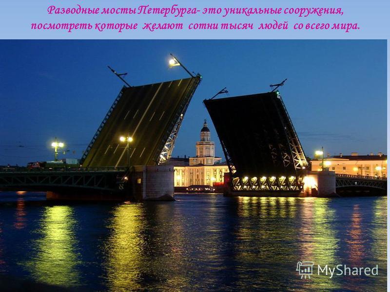Разводные мосты Петербурга- это уникальные сооружения, посмотреть которые желают сотни тысяч людей со всего мира.