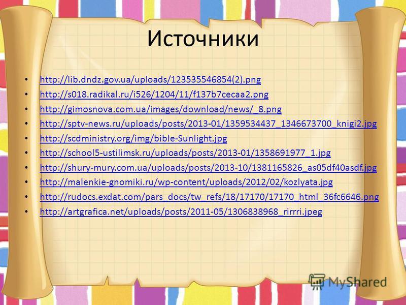 Источники http://lib.dndz.gov.ua/uploads/123535546854(2).png http://s018.radikal.ru/i526/1204/11/f137b7cecaa2. png http://gimosnova.com.ua/images/download/news/_8. png http://sptv-news.ru/uploads/posts/2013-01/1359534437_1346673700_knigi2. jpg http:/