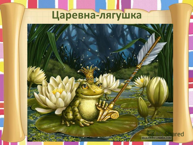 Царевна-лягушка Летела стрела и попала в болото, А в том болоте поймал ее кто-то. Кто, распростившись с зеленою кожей, Сделался мигом красивой, пригожей?