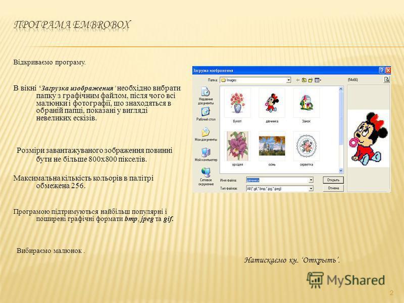 Відкриваємо програму. В вікні Загрузка изображения необхідно вибрати папку з графічним файлом, після чого всі малюнки і фотографії, що знаходяться в обраній папці, показані у вигляді невеликих ескізів. Розміри завантажуваного зображення повинні бути