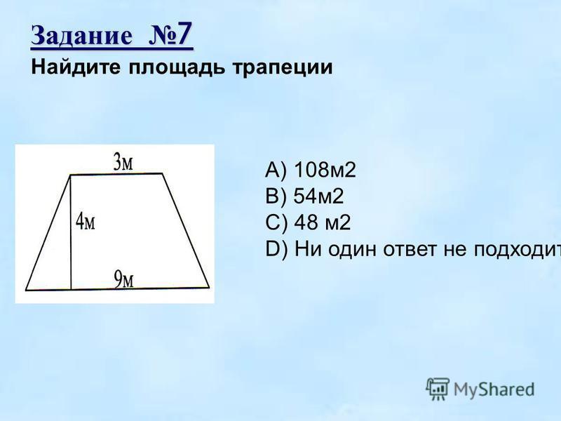 Задание 7 Найдите площадь трапеции A) 108 м 2 B) 54 м 2 C) 48 м 2 D) Ни один ответ не подходит