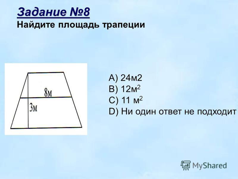 Задание 8 Найдите площадь трапеции A) 24 м 2 B) 12 м 2 C) 11 м 2 D) Ни один ответ не подходит