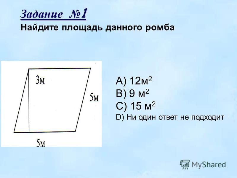 Задание 1 Найдите площадь данного ромба A) 12 м 2 B) 9 м 2 C) 15 м 2 D) Ни один ответ не подходит