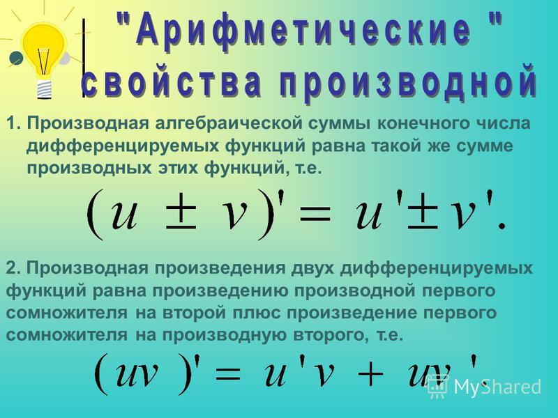 1. Производная алгебраической суммы конечного числа дифференцируемых функций равна такой же сумме производных этих функций, т.е. 2. Производная произведения двух дифференцируемых функций равна произведению производной первого сомножителя на второй пл