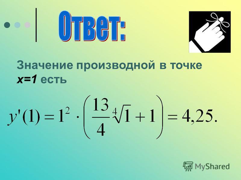 Значение производной в точке х=1 есть