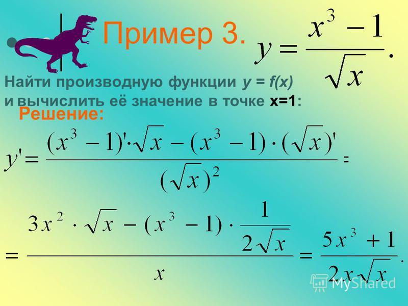Пример 3. Найти производную функции y = f(x) и вычислить её значение в точке х=1: Решение: