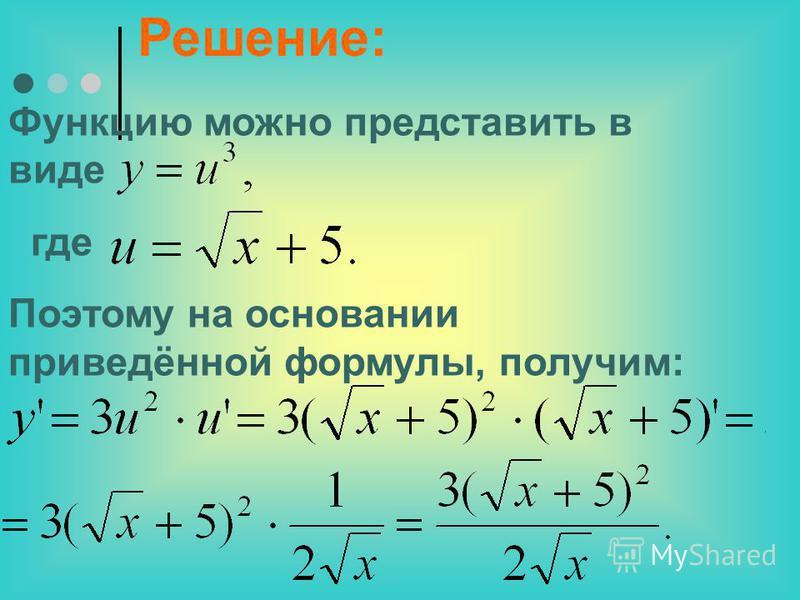 Решение: Функцию можно представить в виде где Поэтому на основании приведённой формулы, получим: