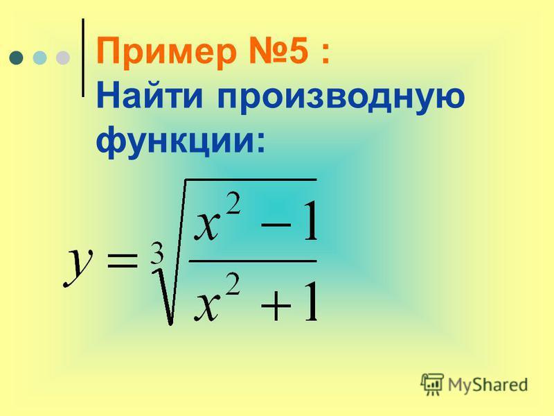 Пример 5 : Найти производную функции: