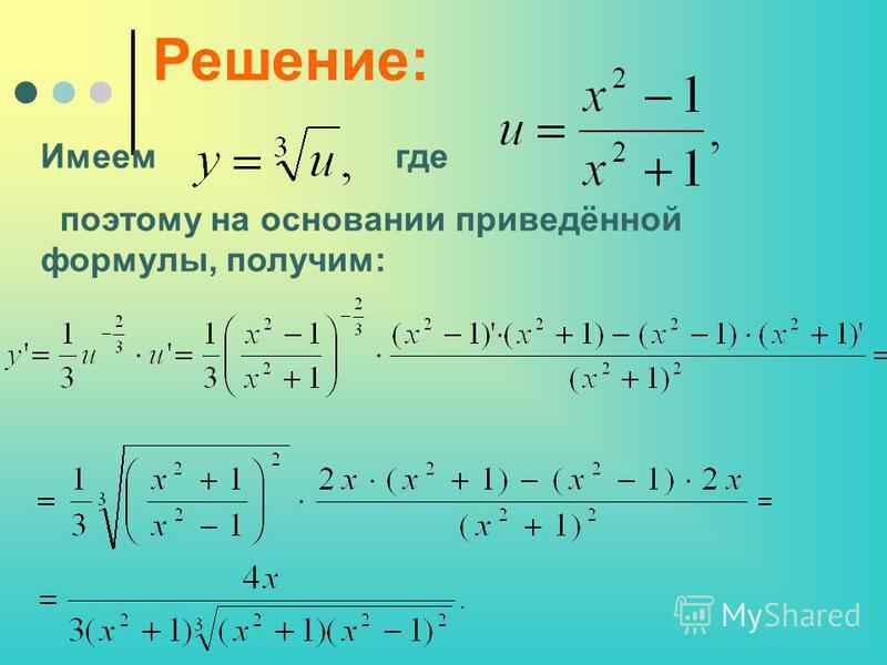 Решение: Имеем где поэтому на основании приведённой формулы, получим: