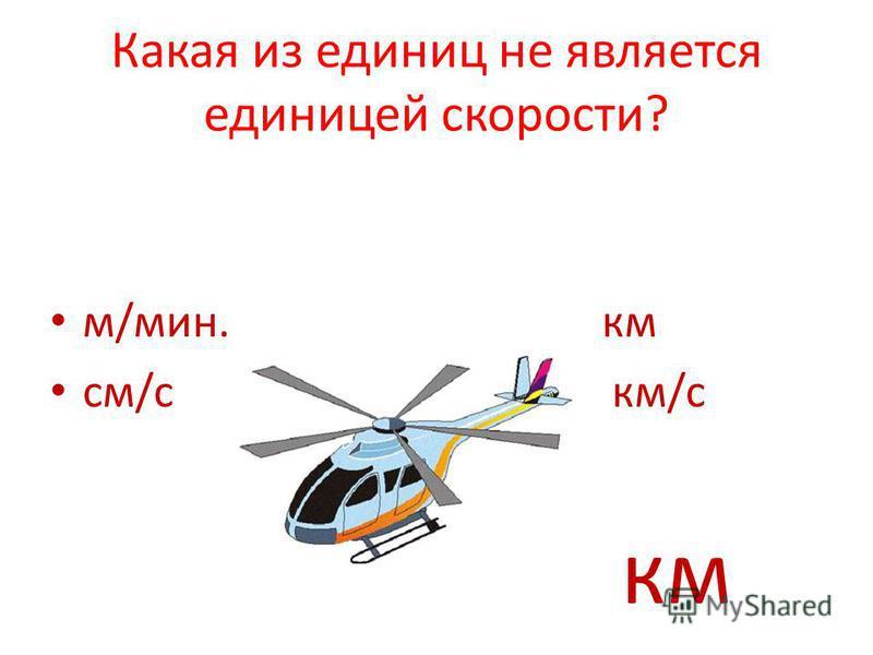 Какая из единиц не является единицей скорости? м/мин. км см/с км/с км
