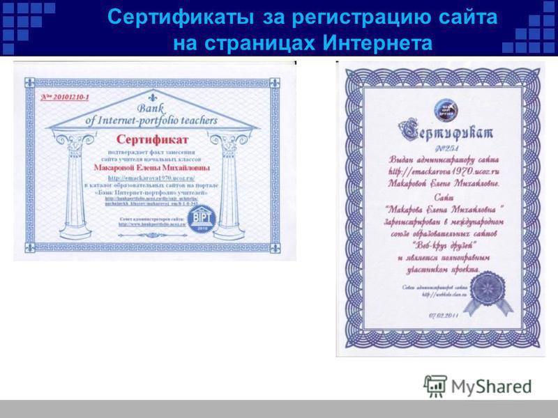 Сертификаты за регистрацию сайта на страницах Интернета
