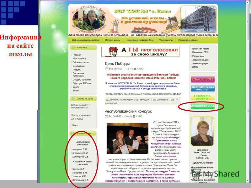 Информация на сайте школы