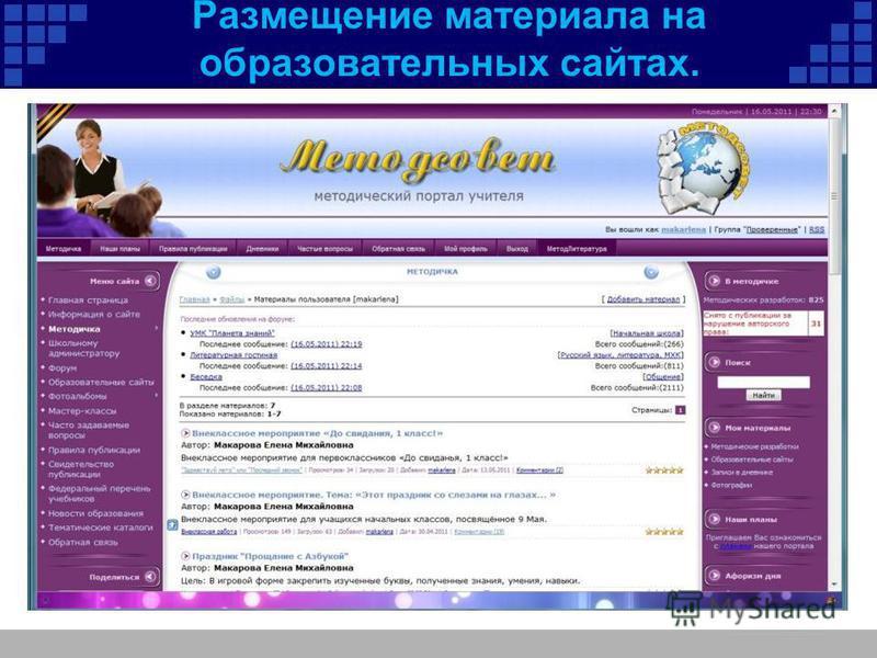 Размещение материала на образовательных сайтах.