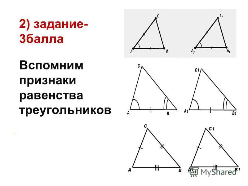 2) задание- 3 балла Вспомним признаки равенства треугольников.