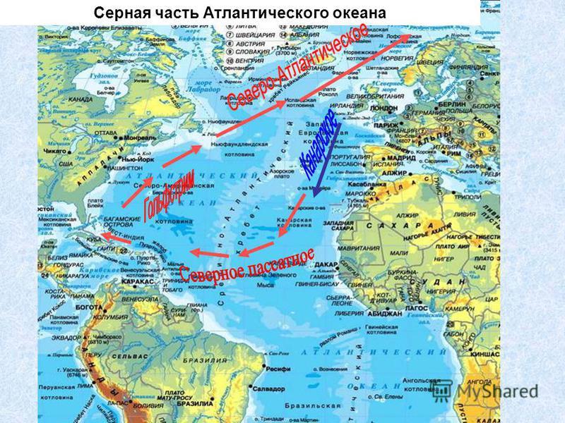 Серная часть Атлантического океана