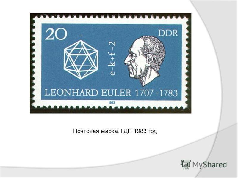 Почтовая марка. ГДР 1983 год