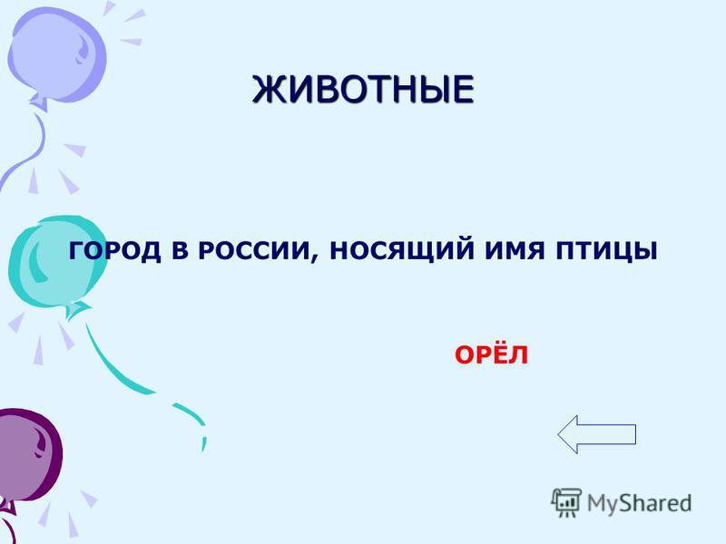 ЖИВОТНЫЕ ГОРОД В РОССИИ, НОСЯЩИЙ ИМЯ ПТИЦЫ ОРЁЛ
