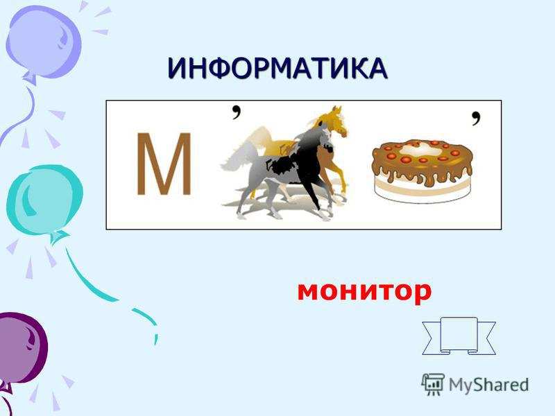 ИНФОРМАТИКА монитор