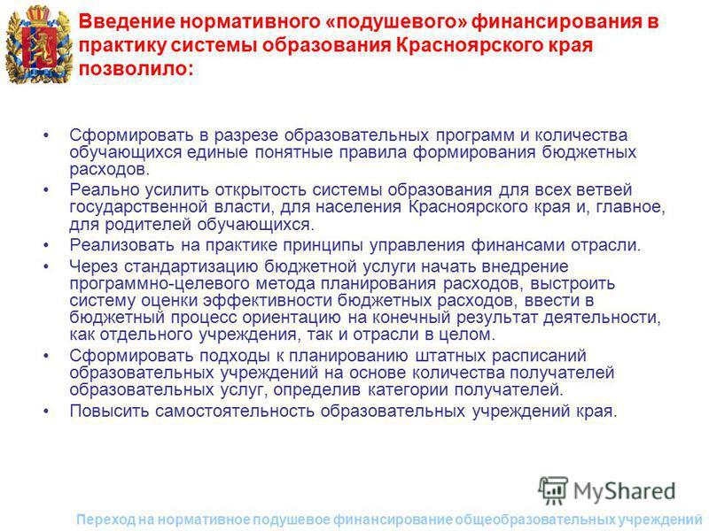 Введение нормативного «подушевого» финансирования в практику системы образования Красноярского края позволило: Сформировать в разрезе образовательных программ и количества обучающихся единые понятные правила формирования бюджетных расходов. Реально у