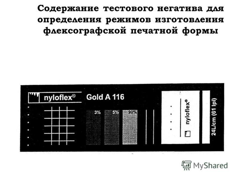 Содержание тестового негатива для определения режимов изготовления флексографской печатной формы