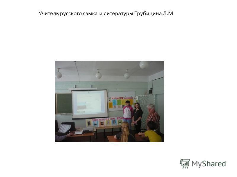 Учитель русского языка и литературы Трубицина Л.М