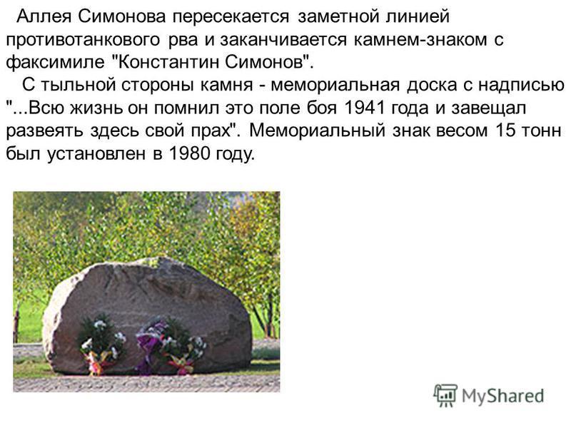 Аллея Симонова пересекается заметной линией противотанкового рва и заканчивается камнем-знаком с факсимиле