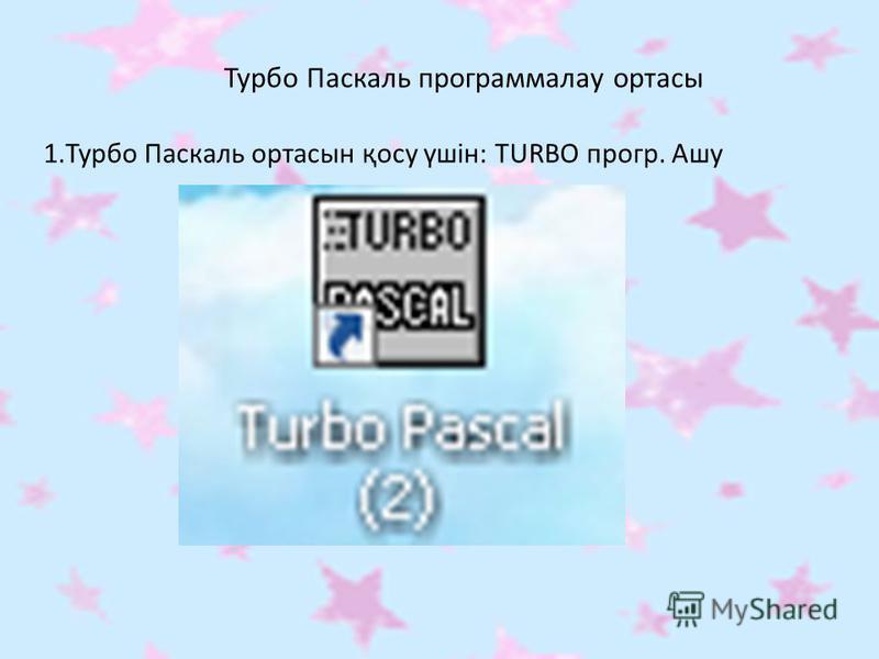 Турбо Паскаль программалау ортасы 1.Турбо Паскаль ортасын қосу үшін: TURBO прогр. Ашу