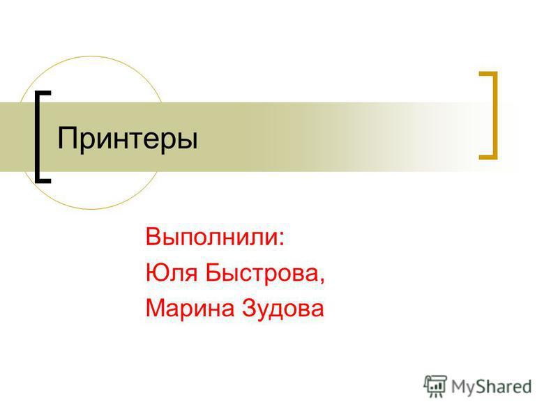Принтеры Выполнили: Юля Быстрова, Марина Зудова