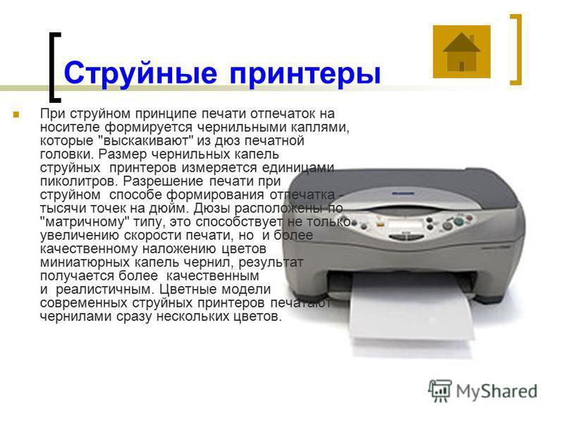Струйные принтеры При струйном принципе печати отпечаток на носителе формируется чернильными каплями, которые