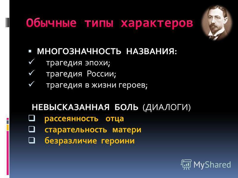 МНОГОЗНАЧНОСТЬ НАЗВАНИЯ: трагедия эпохи; трагедия России; трагедия в жизни героев; НЕВЫСКАЗАННАЯ БОЛЬ (ДИАЛОГИ) рассеянность отца старательность матери безразличие героини