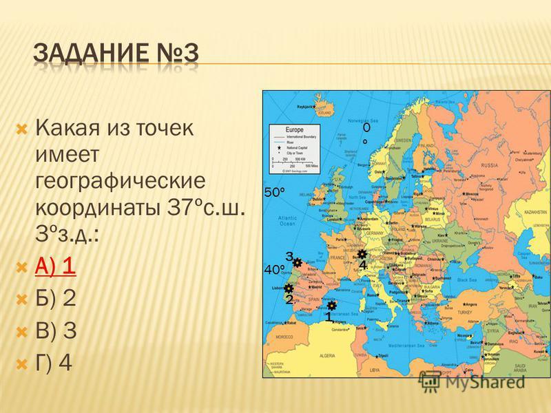 Какая из точек имеет географические координаты 37ºс.ш. 3ºз.д.: А) 1 Б) 2 В) 3 Г) 4 50º 40º 0º0º 1 2 3 4