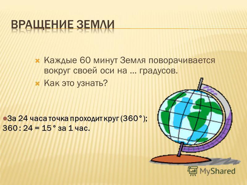 Какая из обозначенных точек имеет координаты 10ºю.ш.20ºв.д.: Ответ: 3 экватор 0º0º 1 2 3 4