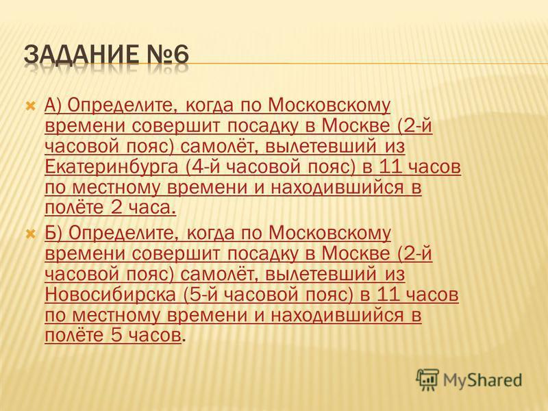 1) Определите разницу во времени. Так как Петропавловск- Камчатский расположен в 11 часовом поясе, а Москва во 2, то разница составит: 11-2= 9 часов 2) Петропавловск-Камчатский находится восточнее, чем Москва, следовательно в Москве на 9 часов меньше