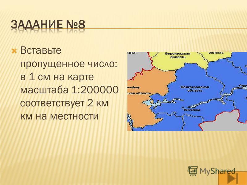 Вставьте пропущенное число: в 1 см на карте масштаба 1:200000 соответствует ________ км на местности Вставьте пропущенное число: в 1 см на карте масштаба 1:200000 соответствует ________ км на местности