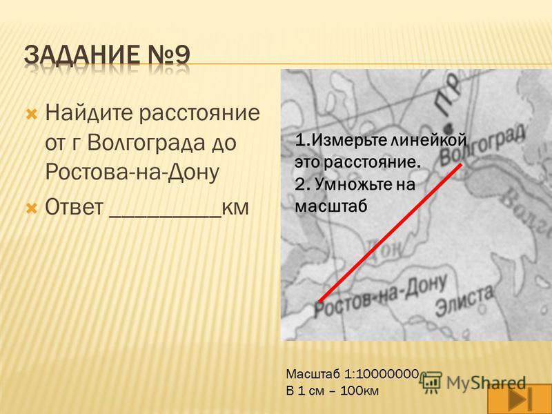 Вставьте пропущенное число: в 1 см на карте масштаба 1:200000 соответствует 2 км км на местности