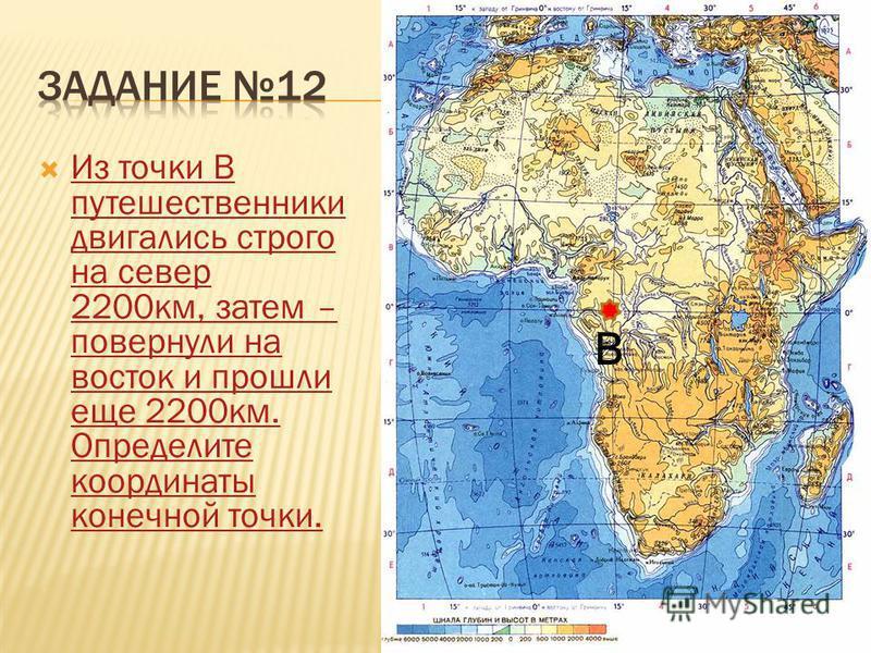 Определите меридиан западного полушария, по которому полетит самолет от Южного полюса, если до этого он летел по меридиану 63º в.д. 1. Определить, какой меридиан фактически является продолжением 63º в.д. Следовательно 180º- 63º=117º 2. Так как продол