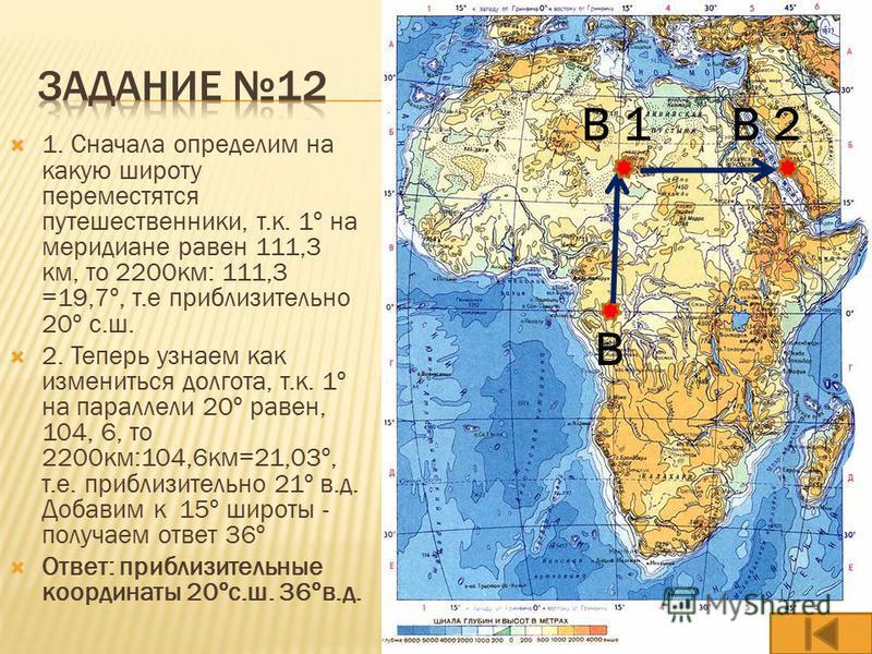 Из точки В путешественники двигались строго на север 2200 км, затем – повернули на восток и прошли еще 2200 км. Определите координаты конечной точки. Из точки В путешественники двигались строго на север 2200 км, затем – повернули на восток и прошли е