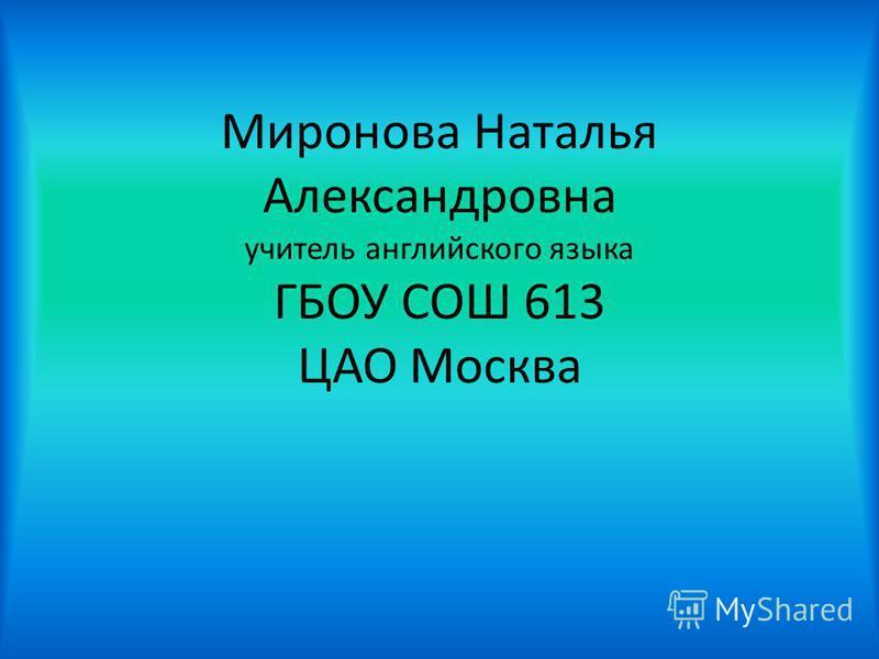 Миронова Наталья Александровна учитель английского языка ГБОУ СОШ 613 ЦАО Москва