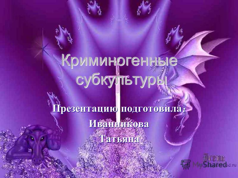 Криминогенные субкультуры Презентацию подготовила : Иванникова Татьяна