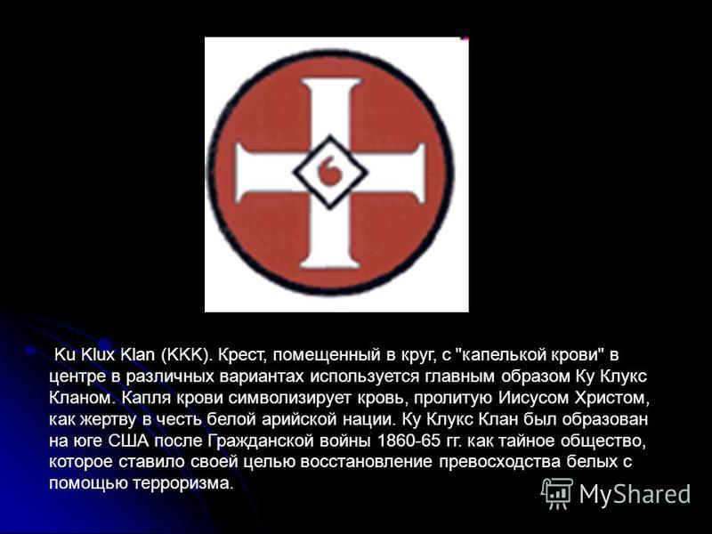 Ku Klux Klan (KKK). Крест, помещенный в круг, с