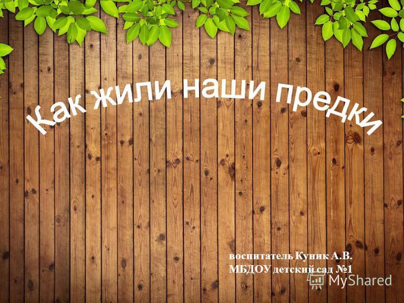 Название презентации Название презентации 1 воспитатель Куник А.В. МБДОУ детский сад 1