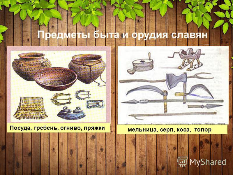 Предметы быта и орудия славян Посуда, гребень, огниво, пряжки мельница, серп, коса, топор